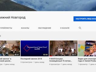 Приглашаем вас на наш YouTube канал!
