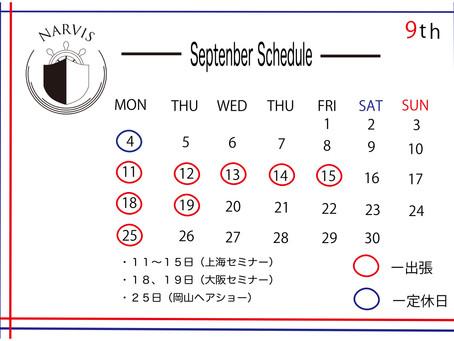 9月のお休みのお知らせになります!