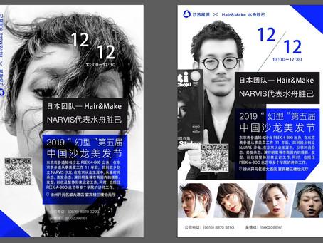 上海にてヘアショーをします!!