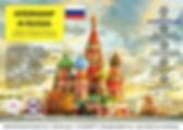 Internship Russia brochure.jpg
