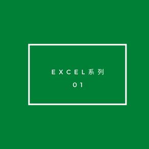 在Excel进行字符串操作