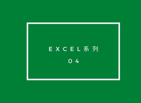 在Excel中转换数据类型