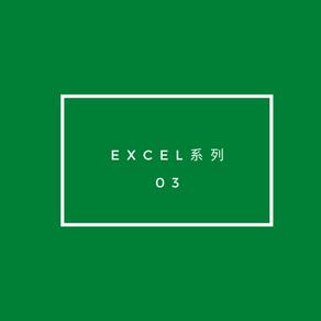 处理在Excel中缺数据缺失的问题