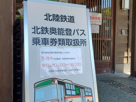 「禅の里交流館」にて北鉄奥能登バス乗車券販売中!!