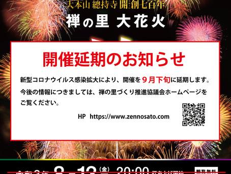 8/13開催予定だった「禅の里 大花火」は延期になりました!