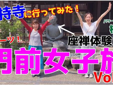【門前女子旅vol1】 YOUTUBEにアップしました!