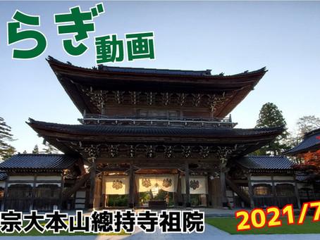観音祭り「總持寺祖院」の様子 YOUTUBEにアップしました!