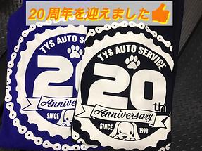20th記念Tシャツ.png