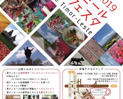 東ティモールフェスタ2019(上智大学四谷キャンパス)