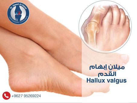 Foot and Ankle Disorders مشاكل القدم و الكاحل