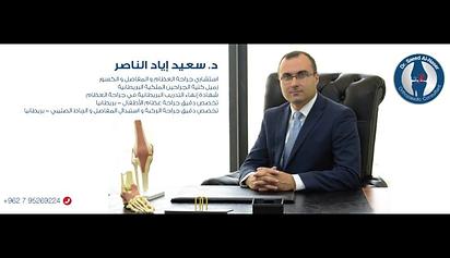 طبيب استشاري عظام و مفاصل عمان الاردن