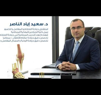 جراحة عظام أطفال خلع الورك تقوس الساقين حنف القدم