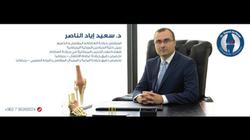 الدكتور سعيد الناصر جراحة عظام و مفاصل