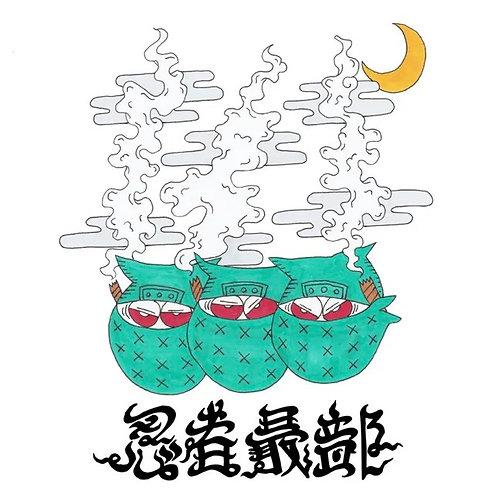 忍者最部 - NINJA MOB 2