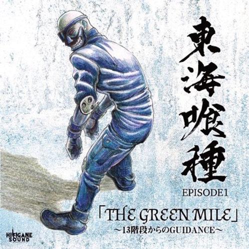 東海喰種 - EPISODE1 - 「THE GREEN MILE」 〜13階段からのGUIDANCE〜