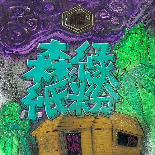 BNKR街道 - 森緑紙粉【CD】