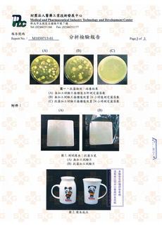 PDC-玉瓷24h抗菌-大腸桿菌