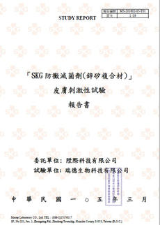 ISO-皮膚刺激性檢測