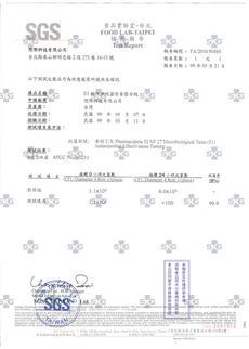 SGS-E1塑合板24h抗菌-白色念珠菌