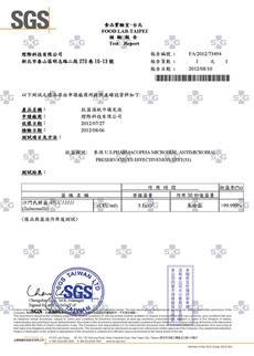 SGS-濕巾液30秒抗菌-沙門氏桿菌
