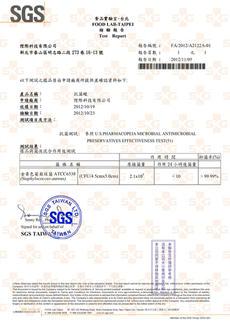 SGS-抗菌蠟24h抗菌-金黃色葡萄球菌