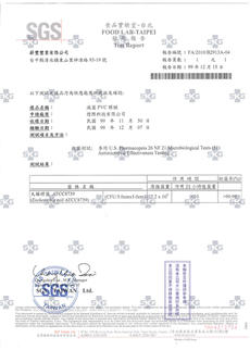SGS-PVC膜24h抗菌-大腸桿菌