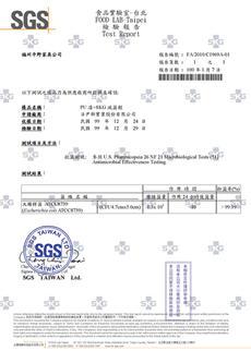 SGS-PU漆24h抗菌-大腸桿菌