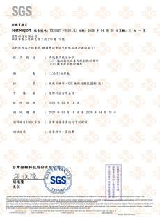 SGS-針織布2h抗菌-貓杯狀病毒