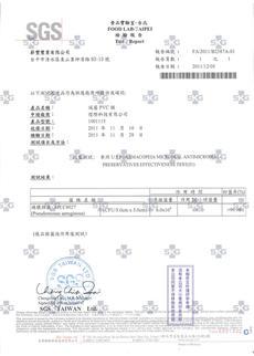 SGS-PVC膜24h抗菌-綠膿桿菌
