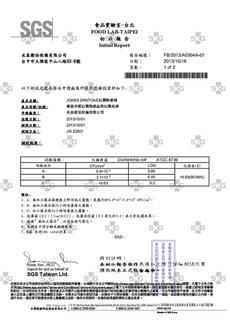 SGS-陶瓷釉24h抗菌-大腸桿菌