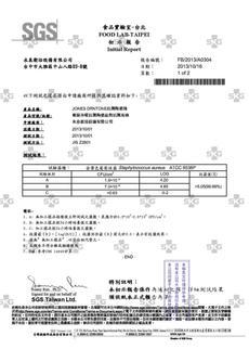 SGS-陶瓷釉24h抗菌-金黃色葡萄球菌