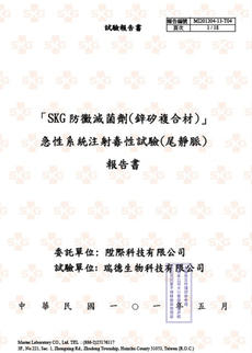 ISO-急性毒性尾靜脈注射檢測