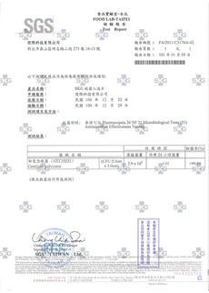 SGS-人造石24h抗菌-白色念珠菌
