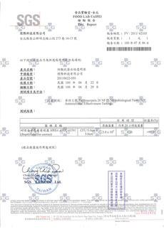 SGS-透明漆24h抗菌-MRSA超級細菌