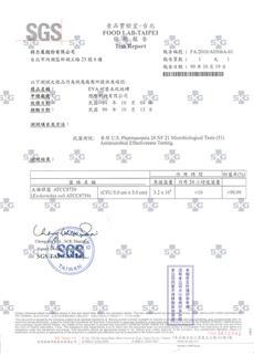 SGS-EVA地磚24h抗菌-大腸桿菌