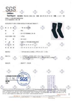 SGS-襪子50次水洗抗菌-金黃&肺炎