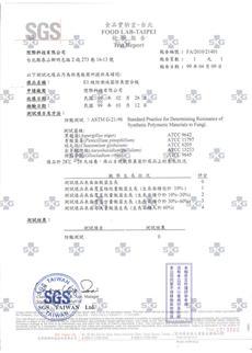 SGS-E1塑合板28天無黴菌生長