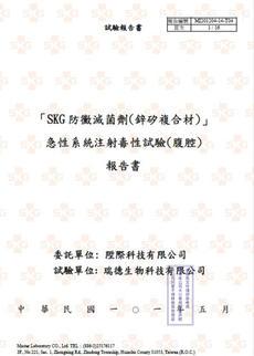 ISO-急性毒性腹腔注射檢測