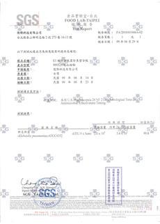 SGS-E1塑合板24h抗菌-肺炎桿菌