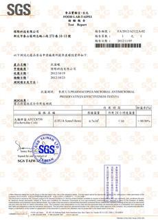 SGS-抗菌蠟24h抗菌-大腸桿菌