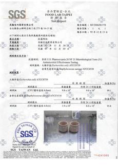 SGS-陶坯24h抗菌-金黃&大腸
