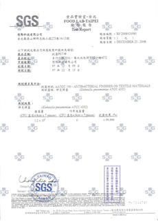SGS-PET布水洗20次抗菌-肺炎桿菌