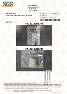 SGS-金屬電鍍24h抗菌-MRSA超級細菌