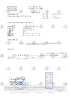 SGS-E1塑合板24h抗菌-綠膿桿菌