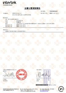 全國公證-塑合板24h抗菌-MRSA超級細菌