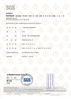 SGS-無紡布2h抗菌-A型流感病毒