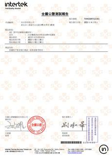全國公證-白金觸媒-除氨2h