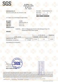 SGS-抗菌蠟24h抗菌-綠膿桿菌