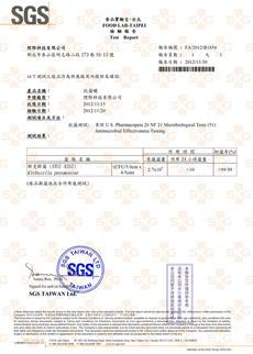 SGS-抗菌蠟24h抗菌-肺炎桿菌