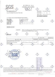SGS-EVA地磚24h抗菌-金黃色葡萄球菌